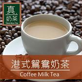 歐可 真奶茶 港式鴛鴦奶茶(10入/盒)