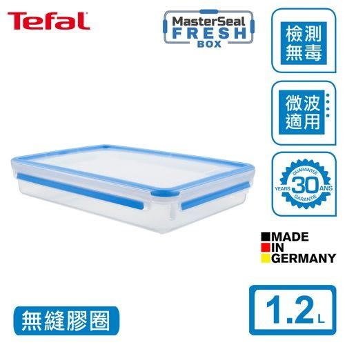 【法國特福Tefal】德國EMSA原裝 MasterSeal 無縫膠圈PP保鮮盒 1.2L