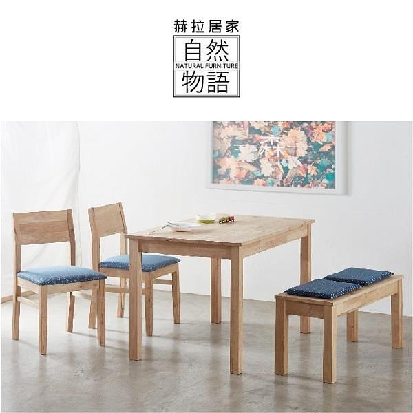 【南紡購物中心】[自然物語]水玉波點實木餐桌椅組(一桌三椅)