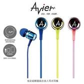 晶豪泰 Avier 炫彩超輕量 鋁合金 入耳式耳機 AEP-L01 附專用收納包 運動耳機