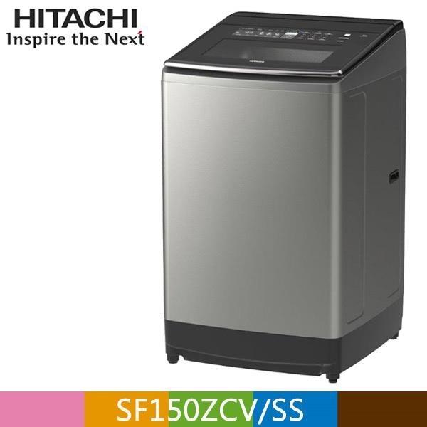 【南紡購物中心】HITACHI 日立 15公斤溫水變頻直立式洗衣機SF150ZCV
