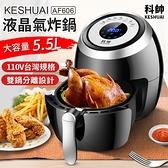 預購《廚房必備!料理幫手》科帥 液晶觸控氣炸鍋AF606 雙鍋5.5L 大容量氣炸鍋