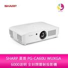 分期0利率 SHARP 夏普 PG-CA60U WUXGA 6000流明 全封閉雷射投影機