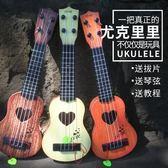 兒童小吉他玩具可彈奏初學仿真樂器琴男女寶寶愛心中號烏克麗麗