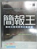 【書寶二手書T7/電腦_ZCJ】簡報王-圖解式簡報展現企劃提案_竹島慎一郎_附光碟