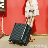 行李箱女18寸小型輕便迷你登機箱拉桿箱16寸旅行箱男鋁框小號LX coco衣巷