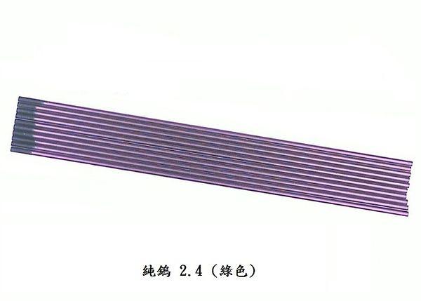 焊接五金網-氬焊用 - 綠色純鎢棒 2.4