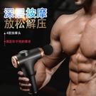 快速出貨迷你便攜USB充電電動按摩槍肌肉放鬆按摩器便攜健身器材 筋膜槍