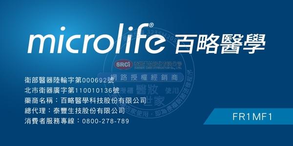 Microlife 百略 醫學紅外線額溫槍 FR1MF1【醫妝世家】 體溫計 額溫槍 測量體溫