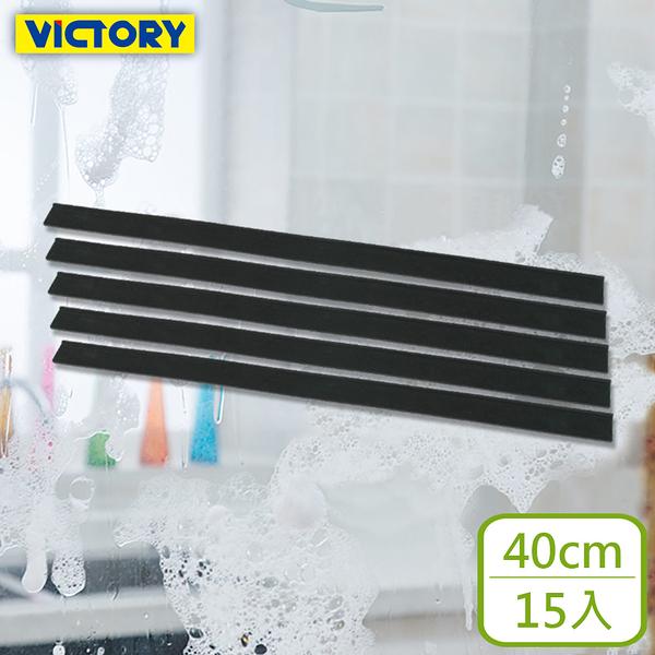 【VICTORY】玻璃刮刀橡膠替換刮條40cm(15入)#1027006