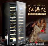 紅酒柜電子恒溫鮮奶茶葉家用冷藏冰吧壓縮機裝玻璃展示柜 MKS 歐萊爾藝術館