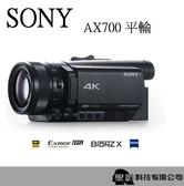 SONY FDR-AX700 4K 高畫質數位攝影機【平輸 保固1年】WW FDR-AX700