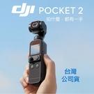 【台灣公司貨】POCKET 2 DJI ...
