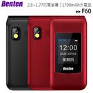 【單配】BENTEN F60 雙螢幕4G雙卡摺疊手機/老人機/長輩機/工作手機