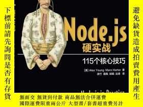 全新書博民逛書店Node.js硬實戰115個核心技巧Y184990 [美]Alex、R.、Young(亞歷克斯·榮)、Marc