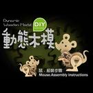 【收藏天地】台灣紀念品*十二生肖DIY動態木模-鼠/ 擺飾 禮物 文創 可愛 小物 十二生肖