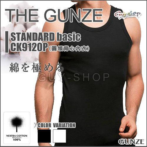【CK9120P】日本GUNZE 極致之棉系列 圓領背心內衣 象牙白/黑色