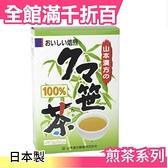 【山本漢方 熊笹茶 20袋入】空運 日本製 綠茶 抹茶 茶包 飲品 零食【小福部屋】
