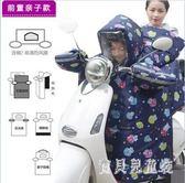 機車擋風被 冬兒童擋風被后座踏板前帶小孩成人親子加厚罩 BF12569『寶貝兒童裝』