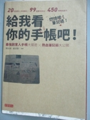 【書寶二手書T4/設計_ZGD】給我看你的手帳吧!_蔡欣育