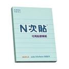 《享亮商城》61709(11053) 藍色 4*3 橫格便條紙
