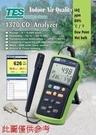 TECPEL 泰菱 泰仕 TES-1370 紅外線 二氧化碳分析儀 二氧化碳 氣體分析 TES 1370