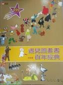 【書寶二手書T8/藝術_YHY】遇見圖畫書百年經典_彭懿