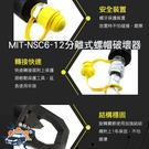 《儀特汽修》MIT-NSC6-12螺母破...