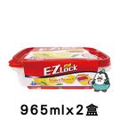 樂扣樂扣 EZ Lock密封保鮮盒965ml (2入) : LOCK&LOCK