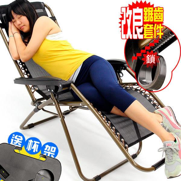 無重力躺椅│鋸齒軌道無段式躺椅(送杯架)斜躺椅.折合椅摺合椅折疊椅戶外椅子靠枕透氣網推薦