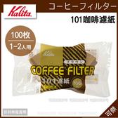 Kalita 101 無漂白咖啡濾紙 100枚 1-2人用 扇形 濾紙 咖啡行家必備!