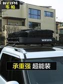 車頂行李框 SUV汽車車載鋁合金行李架 越野車通用旅行筐改裝 萬客居