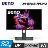 【BenQ】PD3200Q 32吋 專業設計寬螢幕 【贈保冰保溫袋】