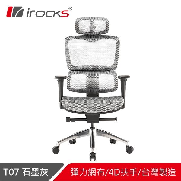 irocks T07 人體工學辦公椅【預購-預計7/30出貨】