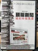 挖寶二手片-0B02-232-正版DVD-電影【頭版新聞 紐約時報風雲】-不願面對的真相 美味代價製作團隊(