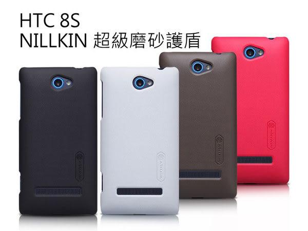 快速出貨 HTC 8S NILLKIN 超級磨砂護盾 硬式背殼 保護殼