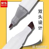 晨光油性馬克筆手繪設計套裝學生水彩色筆馬克筆套裝雙頭膚油性記號筆  快意購物網