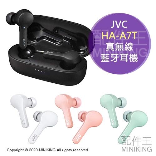 日本代購 空運 2020新款 JVC HA-A7T 真無線 藍牙耳機 無線耳機 輕量 入耳式 內建麥克風 免持聽筒