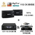專業卡拉OK組合 美華 HD-889 點歌機+ CS-500EX 卡拉OK喇叭+ TDF TOP-1 擴大機+ MR-823 無線麥克風