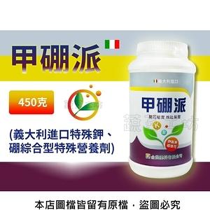甲硼派450克 (義大利進口特殊鉀、硼綜合型特殊營養劑)