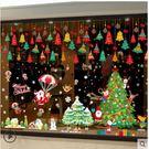 聖誕節裝飾用品禮物小禮品櫥窗玻璃貼紙聖誕樹門貼場景佈置掛飾雪