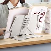 閱讀架看書支架可調節簡易書架子桌上小學生用書夾書靠書立書本夾書器