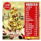 現貨快出-【1.8米】聖誕樹 聖誕樹場景裝飾大型豪華裝飾品