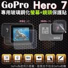 GoPro Hero 7 鋼化玻璃螢幕保護貼 7代專用 鏡頭保護貼 鋼化玻璃膜 鋼化螢幕 鏡頭 螢幕 鏡頭保護貼