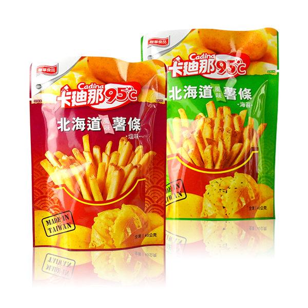 台灣 卡迪那 95℃北海道風味薯條 袋裝 40g ◆ 86小舖 ◆
