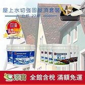 【漆寶】《27坪屋頂防水》立邦屋上水切強固套裝◆免運費◆
