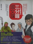 【書寶二手書T7/國中小參考書_DUU】人人都要學的三分鐘國文課_楊慶茹
