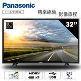 ★贈雙層玻璃杯【Panasonic 國際牌】32吋 LED液晶顯示器+視訊盒 TH-32E300W