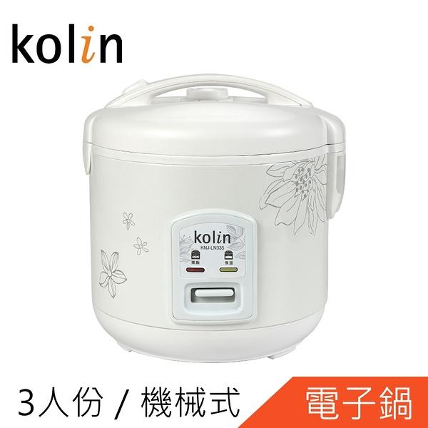 Kolin歌林3人份電子鍋KNJ-LN335
