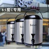台灣世合SHIHHO不銹鋼奶茶保溫桶 雙層奶茶桶 飲料店設備10L/12升 卡布奇諾HM